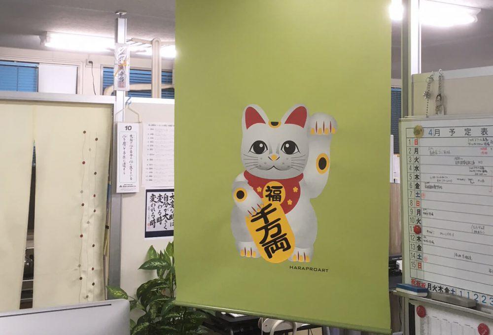 まねき猫ロールスクリーン